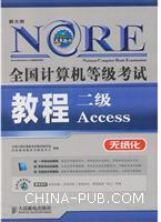 全国计算机等级考试教程――二级Access