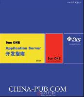 Sun ONE Application Server开发指南