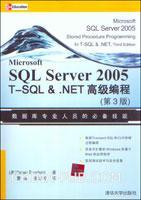 Microsoft SQL Server 2005 T-SQL & .NET高级编程(第3版)