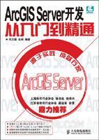 ArcGIS Server开发从入门到精通