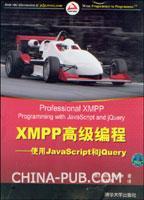 XMPP高级编程--使用JavaScript和jQuery