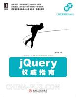 jQuery权威指南(被公认的权威的、易学的jQuery实战教程,多次重印,热销中)