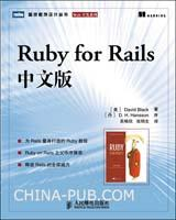 Ruby for Rails中文版(为Rails量身打造的Ruby教程)【按需印刷】