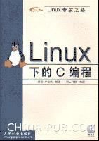 Linux下的C编程【按需印刷】