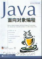 Java面向对象编程(蓝皮)