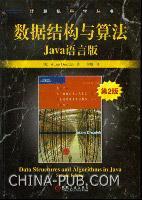 数据结构与算法:Java语言版(第2版)【按需印刷】