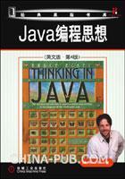 Java编程思想(英文影印版.第4版)  (全球程序员必备图书《Java编程思想》的最新版本)