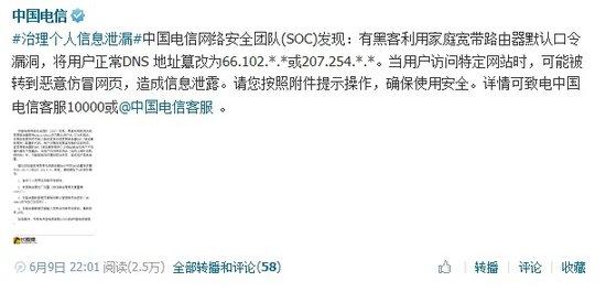 中国电信网络安全中心发出DNS安全警告