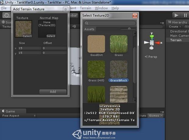 Unity3D教程:地形系统的创建与简单设置