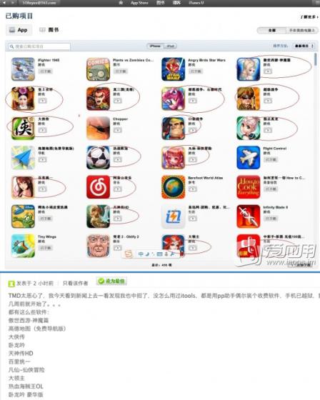 网友通过爱应用论坛反映苹果出现盗用情况
