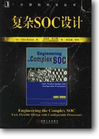 《复杂SoC设计》