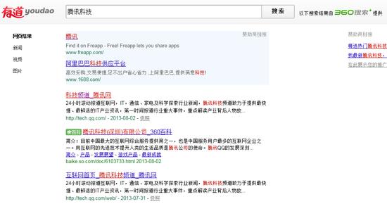 网易有道放弃做搜索?冻结Web搜索产品研发与维护