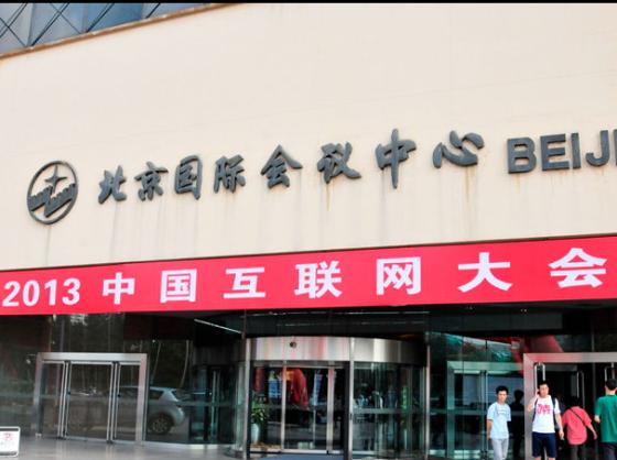 2013中国互联网大会