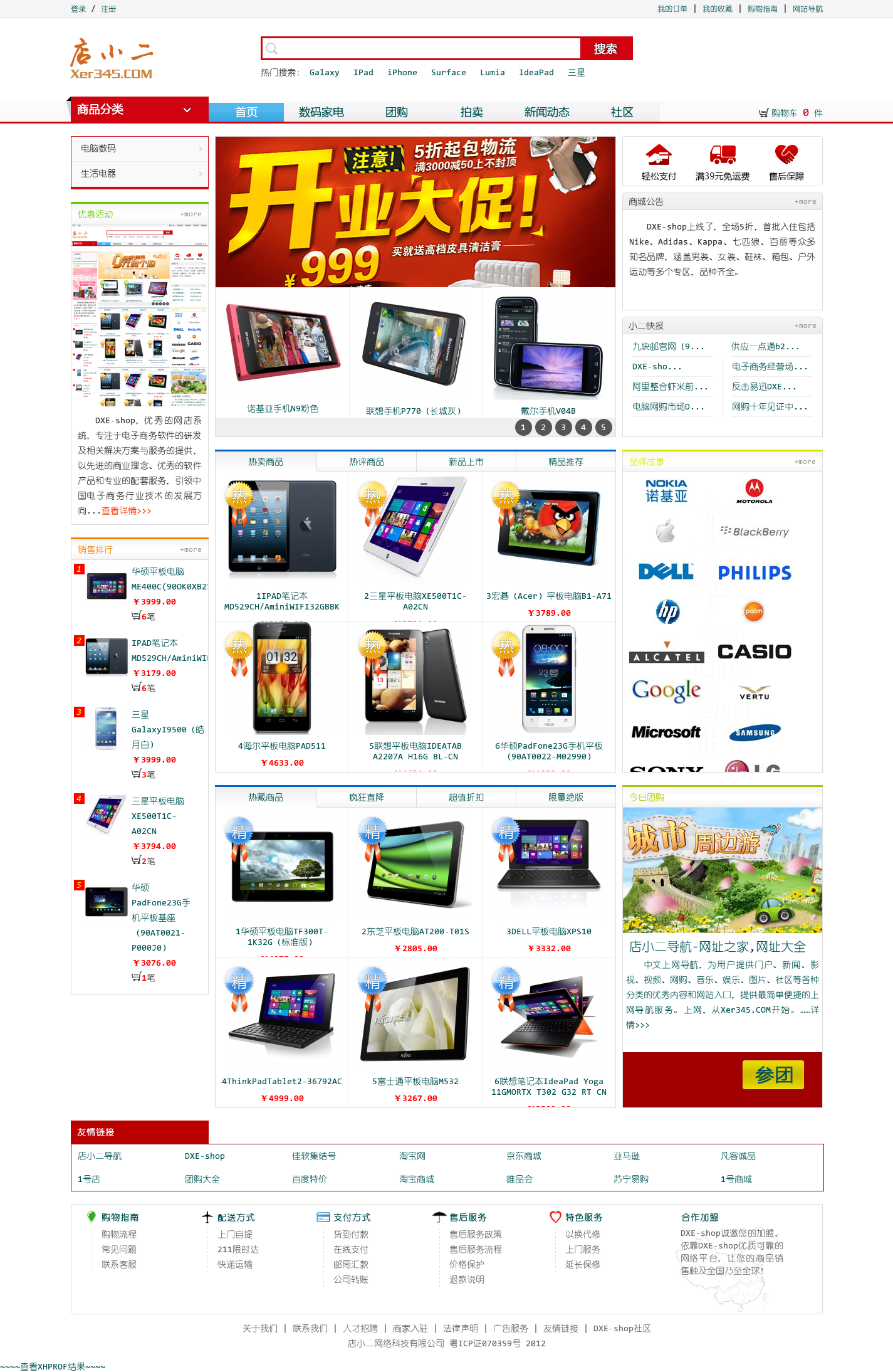 DXE-shop网店系统,是一套基于PHP+MySQL技术开发的网上购物系统