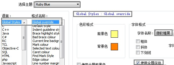 转Notepad++背景颜色的设置方法 - 纷飞 - 游戏人生