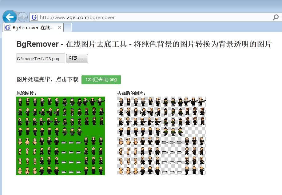 """背景图片/三、BgRemover工具会自动将""""纯色背景图片""""处理为""""透明背景..."""