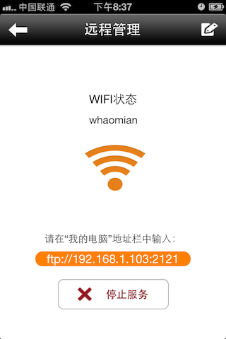 WifiFtpServer