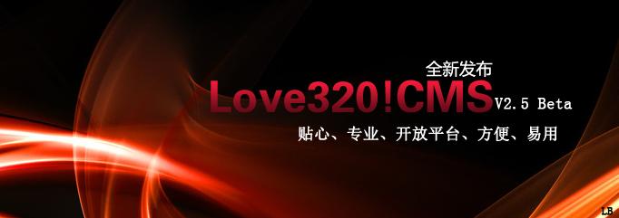 【OSChina-MoPaaS应用开发大赛】快速建站 Love32...