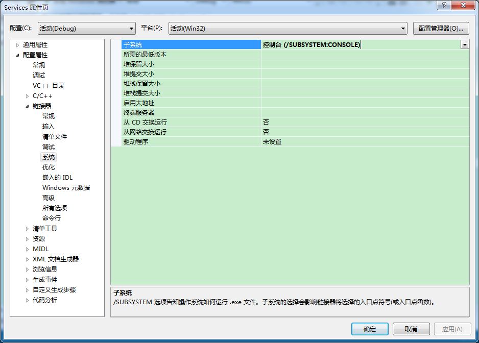 Windows服务Debug配置