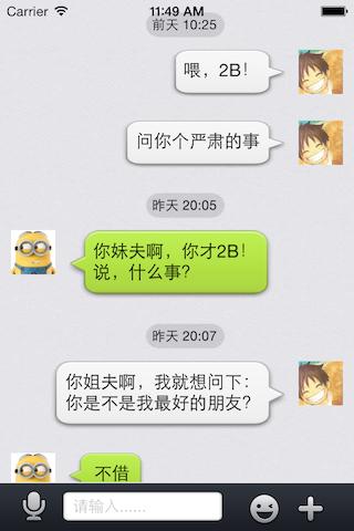 仿QQ聊天布局