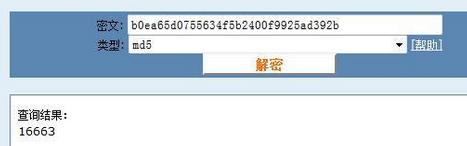 找回密码篇-案例6-图2