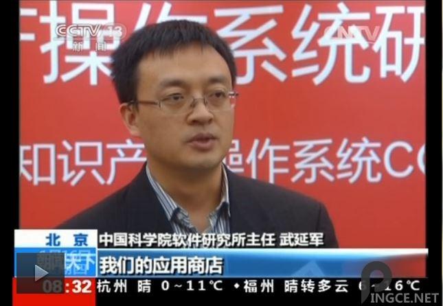谈谈COS中国自主知识产权智能手机操作系统