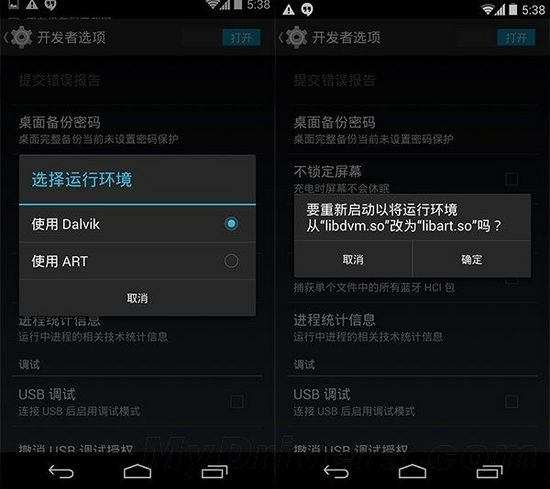 Android 5.0曝光:ART成默选项