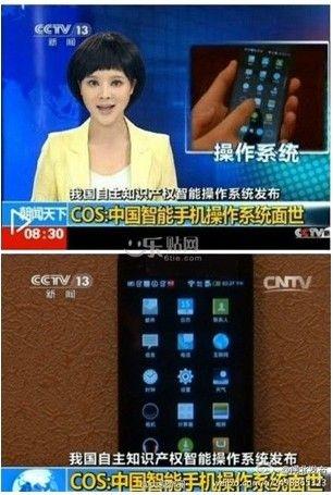 作为自主研发的产物,COS系统登上了央视新闻