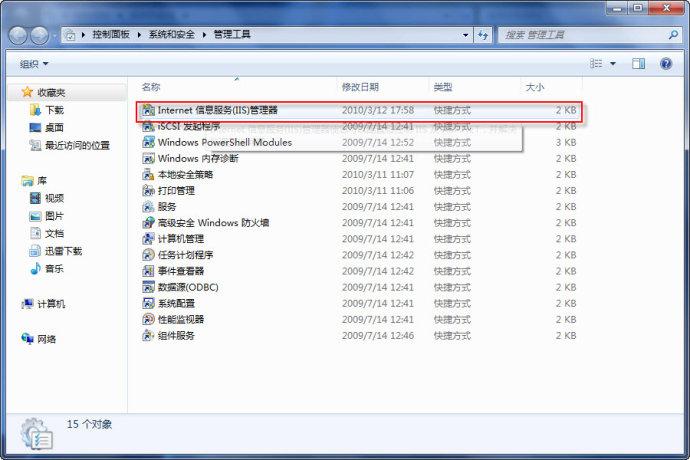 4步win7下简单FTP服务器搭建(试验成功)