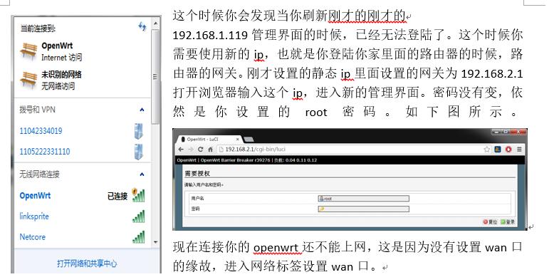 Duino安装OpenWrt