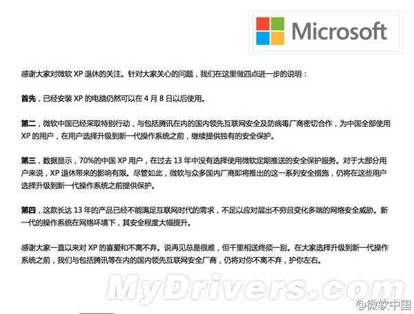 XP死期将至 微软终于伸援手了