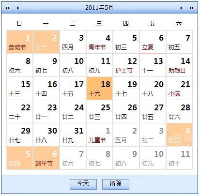 jQuery,日历插件,农历日历,DevExpress农历日历插件