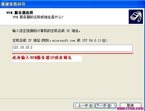 TP LINK 路由器PPTP VPN配置方案