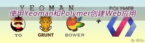 Yeoman-polymer-教程