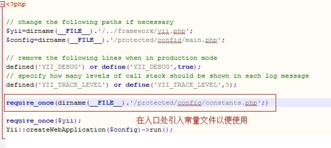 Yii框架学习笔记(二)将html前端模板整合到框架中-行者无疆的图片