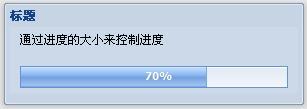 Extjs中进度条的应用 - ggmm21<a href='http://my.oschina.net/yinan' class='referer' target='_blank'>@126</a>  - 我的博客