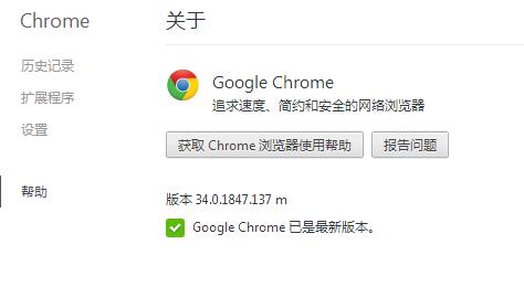 Chrome 34正式版小幅升级
