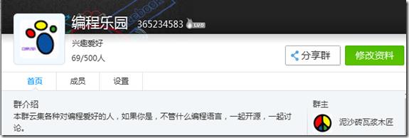 QQ截图20140525001523_thumb[3]