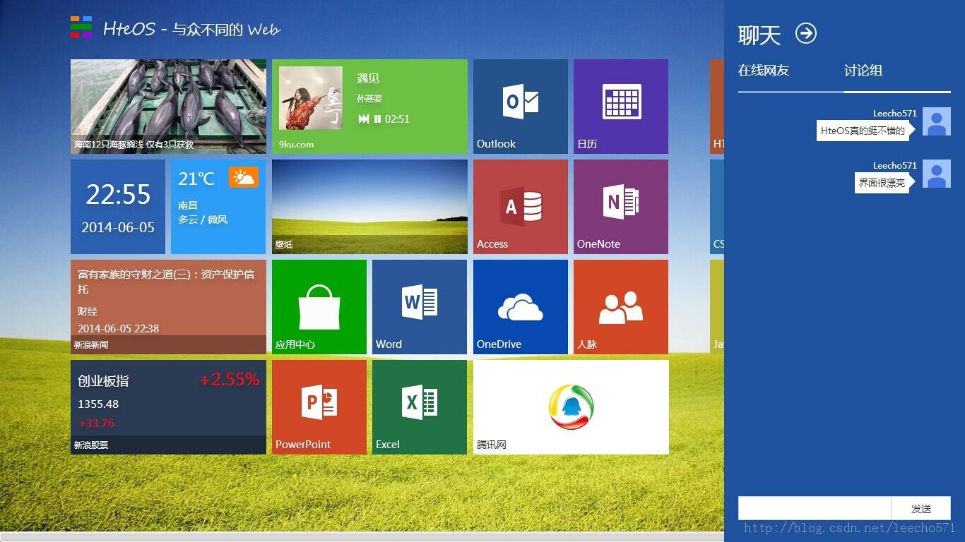 HteOS - Win8 Metro UI 风格的Web桌面 - Leec