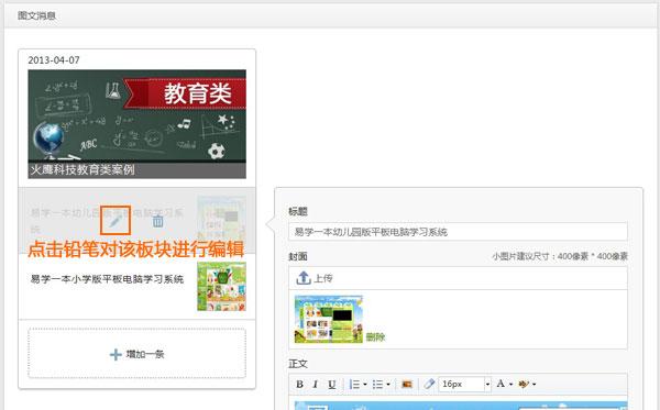微信公众平台多图文编辑