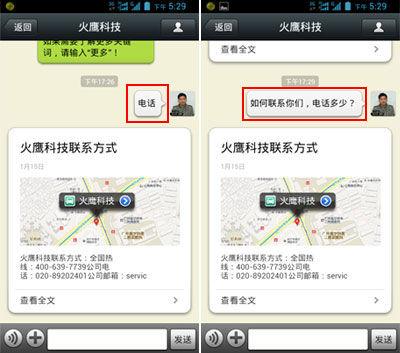 微信用户反馈信息界面