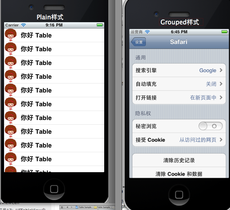 iOS学习之Table View的简单使用- AK_47的个人空间- OSCHINA