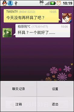 Android QQ评测