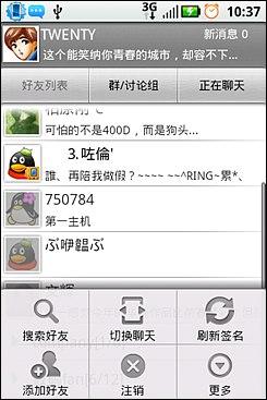 腾讯Android QQ评测