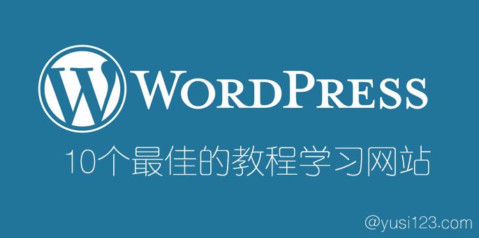 分享10个最佳的WordPress教程学习网站