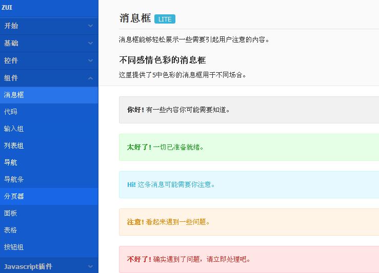 HTML5前端 UI 框架 ZUI