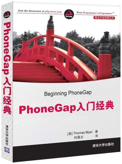 PhoneGap入门经典