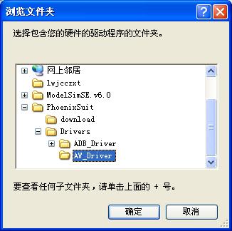 Windows平台下安装PhoenixSuit要点- cubieboard的个人空间- OSCHINA