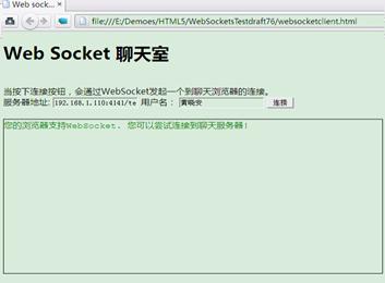 图 5. 聊天室客户端初始页面