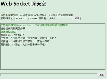 图 6. 聊天客户端运行页面